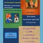 Кукольные спектакли «Маша и Медведь» и «Колобок»