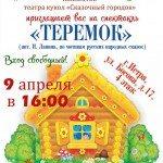 Спектакль «Теремок»