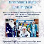 Электронная почта «Деда Мороза»