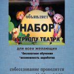 ООО «Сказочный городок» объявляет набор в труппу театра
