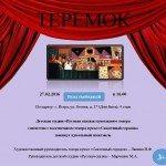 Показ кукольного спектакля «Теремок»