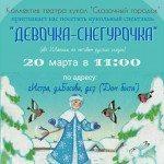 Спектакль «Девочка снегурочка»