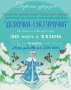 """Спектакль """"Девочка снегурочка"""""""