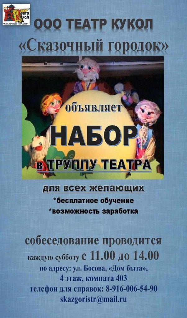 """ООО """"Сказочный городок"""" объявляет набор в труппу театра"""