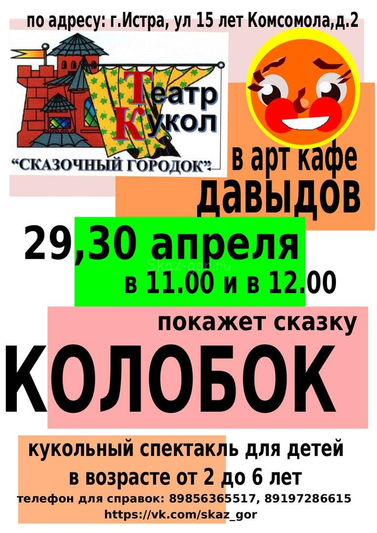 """29 и 30 апреля в 11.00 и 12.00 спектакль """"Колобок"""""""