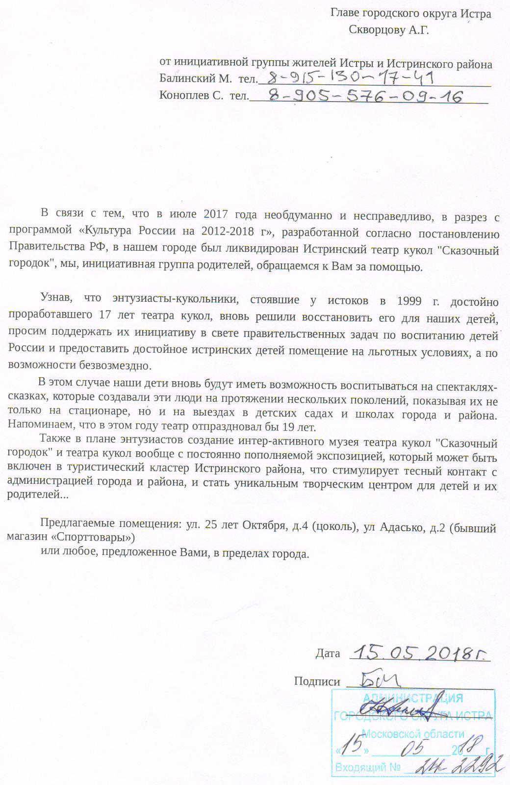 Во вторник было направлено письмо Главе городского округа Истра А.Г.Скворцову